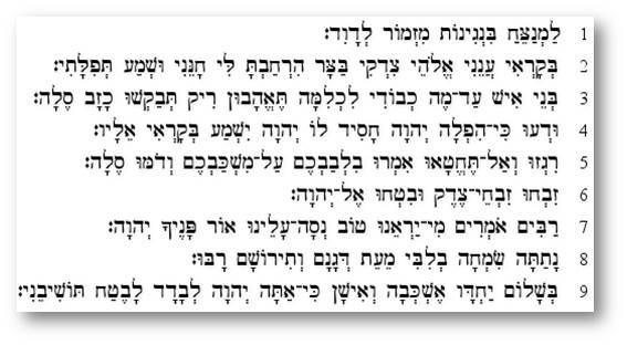 Psalm 4 in Hebrew